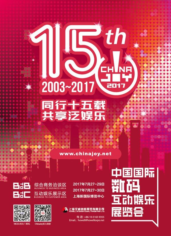 27家企业成为2017年ChinaJoy第二批指定搭建商[图]图片1