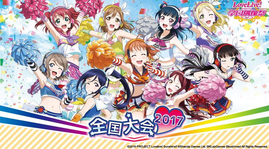 《Love Live!学园偶像祭》2017全国大会将开启[图]图片1