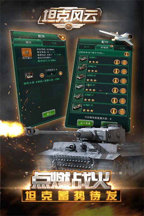 坦克风云图2: