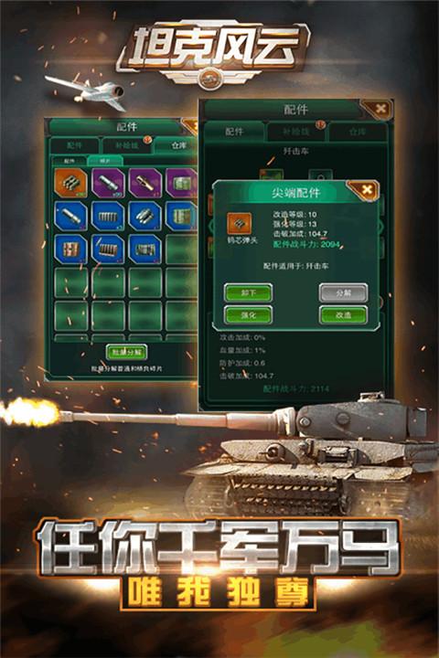 坦克风云图3: