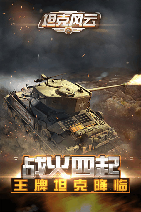 坦克风云图1: