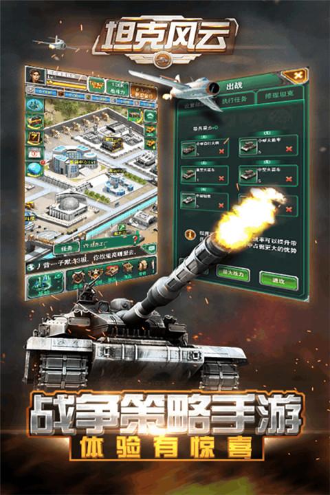 坦克风云图5:
