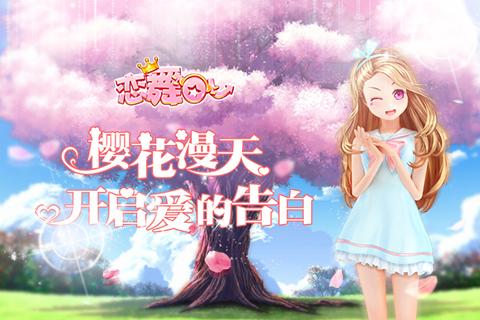 《恋舞OL》温馨照片墙 秀出甜蜜印证[多图]图片1