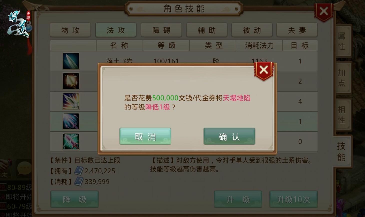 《问道》手游3月资料片全新降级功能开放[多图]图片2