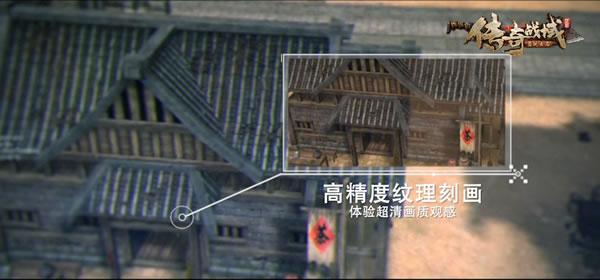 次世代引擎打造 《传奇战域》手游科普视频曝光[视频][多图]图片1