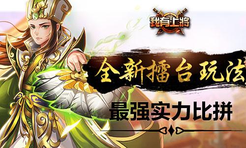 《我有上将》新版本今日上线[多图]图片2