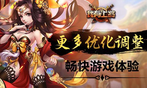 《我有上将》新版本今日上线[多图]图片4