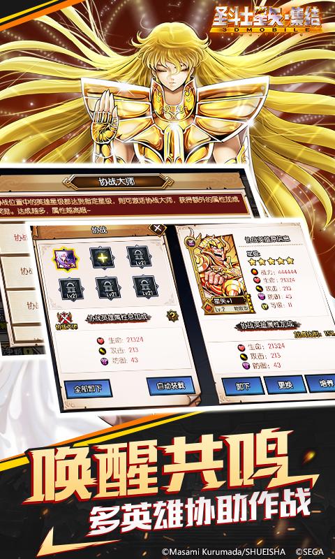 圣斗士星矢-集结图2: