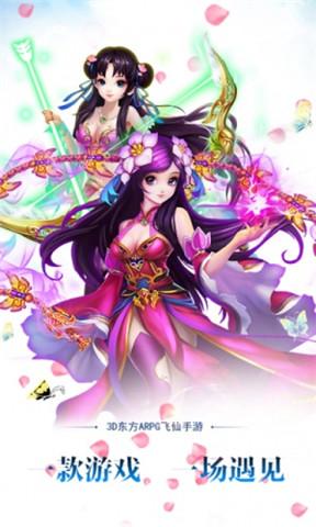 蜀山幻剑图2: