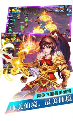 蜀山幻剑图3: