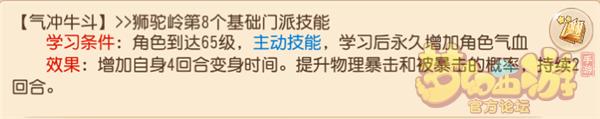 梦幻西游手游狮驼岭气冲斗牛技能测试分析[图]图片1