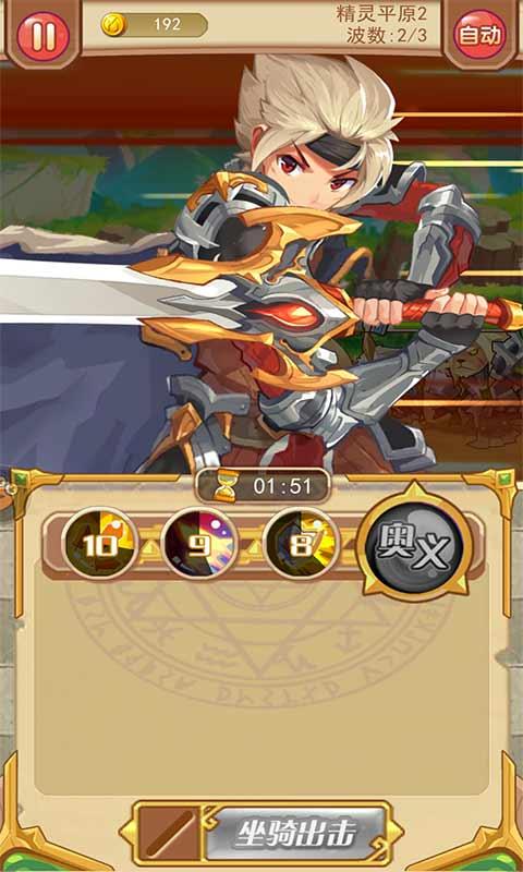 圣剑守护图2: