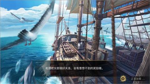 远航时代图1: