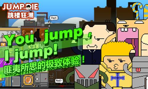 you jump  i jump 《跳楼狂潮》iOS首发上线图片2