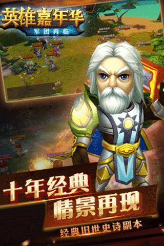 英雄嘉年华图2: