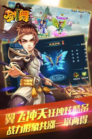 剑舞手游图4: