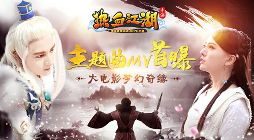 《热血江湖手游》大电影梦幻奇缘主题曲MV首曝[多图]图片1