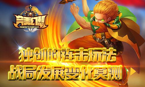 RPG幻想手游《完美幻想》5月2日首发上线[多图]图片4