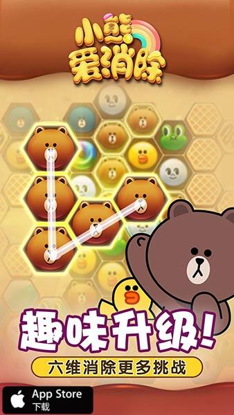 LINE正版授权《小熊爱消除》今日上线[多图]图片3