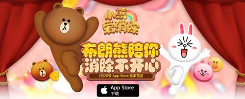 LINE正版授权《小熊爱消除》今日上线[多图]图片1