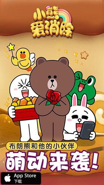 LINE正版授权《小熊爱消除》今日上线[多图]图片2