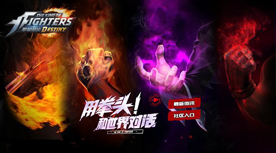 腾讯游戏首度曝光SNK正版授权拳皇手游[多图]图片3