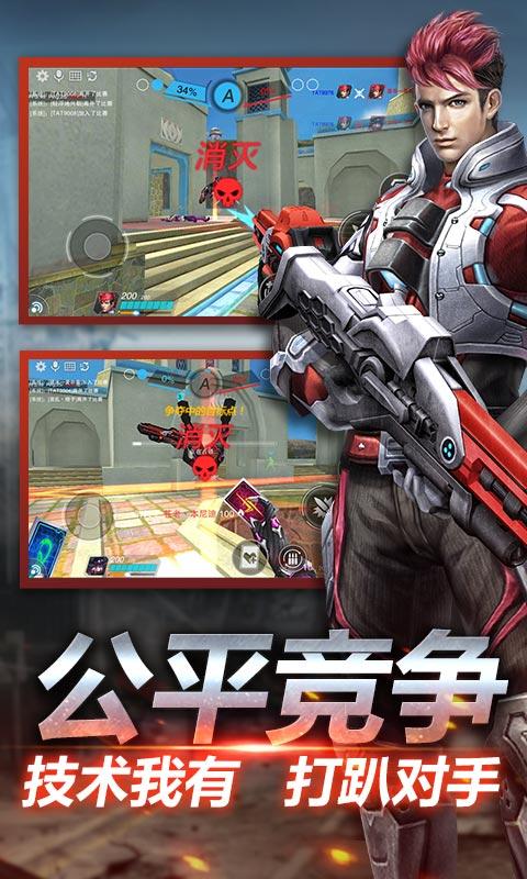 英雄枪战手游官网安卓正式版下载图2: