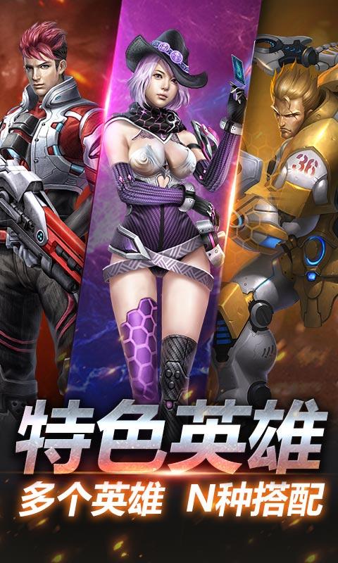 英雄枪战手游官网安卓正式版下载图3: