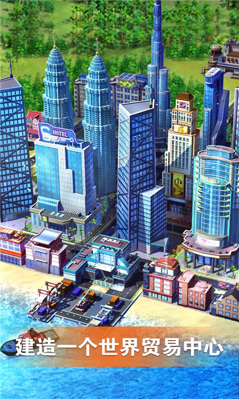 完美城市图2: