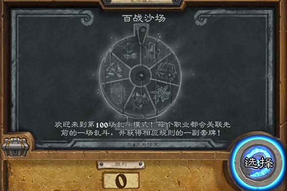 炉石传说百战沙场最强职业选择推荐[图]图片1