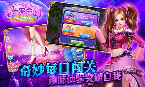 《叶罗丽公主水晶鞋》评测:圆你浪漫公主梦[多图]图片2
