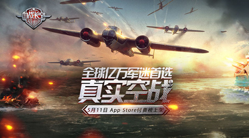 颠覆空战手游《血战长空》今日iOS付费上架[多图]图片1