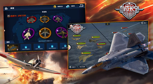 颠覆空战手游《血战长空》今日iOS付费上架[多图]图片2