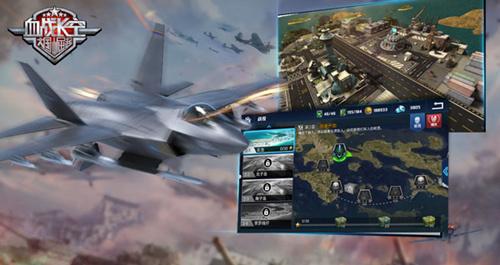 颠覆空战手游《血战长空》今日iOS付费上架[多图]图片5