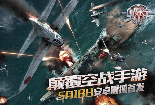 3D空战手游新纪元 《血战长空》今日震撼首发[多图]图片1