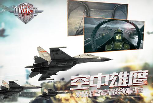 3D空战手游新纪元 《血战长空》今日震撼首发[多图]图片3