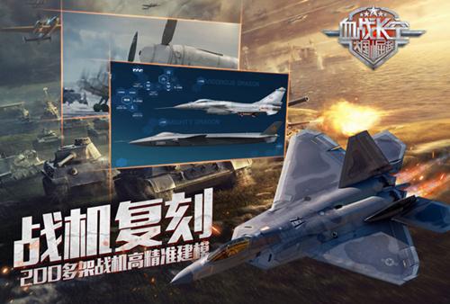 3D空战手游新纪元 《血战长空》今日震撼首发[多图]图片4