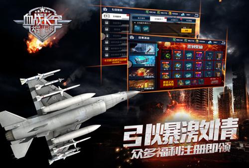 3D空战手游新纪元 《血战长空》今日震撼首发[多图]图片5