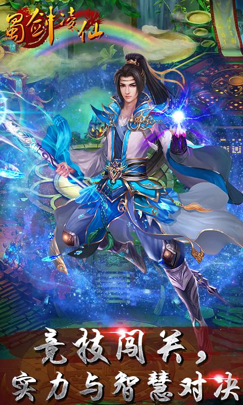 蜀剑凌仙图1:
