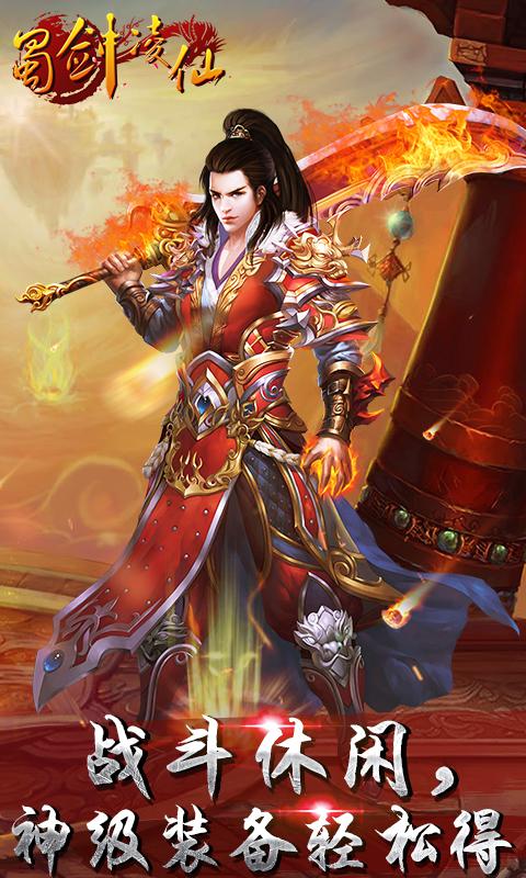 蜀剑凌仙图4: