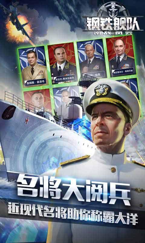 钢铁舰队图4: