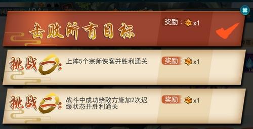 《真江湖HD》新版本上线 奇门遁护体共战无量山[多图]图片3