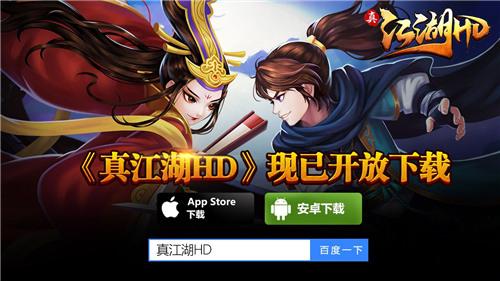《真江湖HD》新版本上线 奇门遁护体共战无量山[多图]图片5