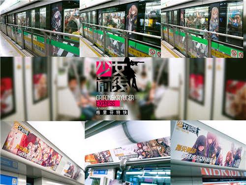 《少女前线》5.20周年庆 主题列车全线出击[多图]图片1
