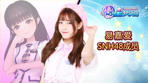 穿越二次元 《星梦学院》SNH48萌妹子角色曝光[多图]图片1