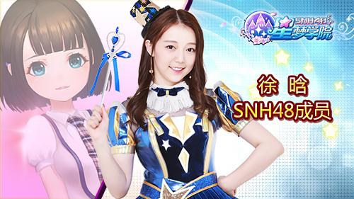 穿越二次元 《星梦学院》SNH48萌妹子角色曝光[多图]图片3