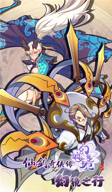 幻镜之行 《仙剑奇侠传幻璃镜》520真爱将启程[多图]图片5
