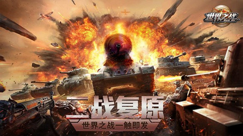 沙盘策略手游《世界之战》玩法特色曝光[多图]图片1