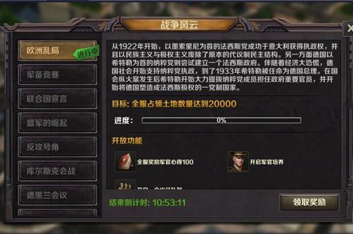 沙盘策略手游《世界之战》玩法特色曝光[多图]图片4