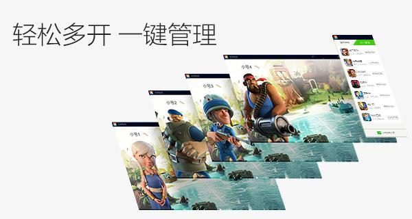 """电脑玩手游,就用""""神器""""米柚手游模拟器[多图]图片3"""
